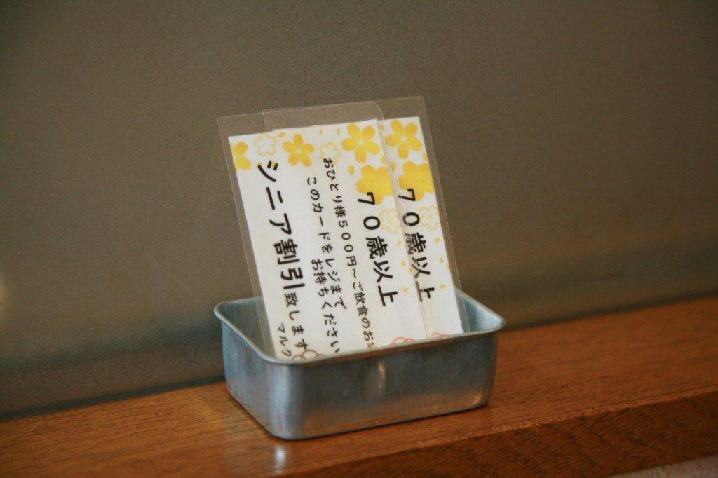 70歳以上のお客様が使えるシニア割引券。テーブルに置いていつでも使える嬉しい気配り